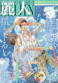 麗人 2020年5月号【雑誌】【合計3000円以上で送料無料】