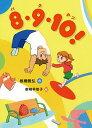 8・9・10(バクテン)!/板橋雅弘/柴崎早智子【合計3000円以上で送料無料】
