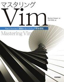マスタリングVim VimとNeovimで構築するソフトウェア開発環境/RuslanOsipov/大倉雅史【合計3000円以上で送料無料】