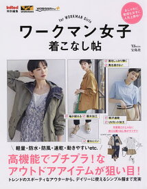 ワークマン女子着こなし帖 for WORKMAN Girls【合計3000円以上で送料無料】