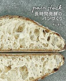 パンストック長時間発酵のパンづくり/平山哲生/レシピ【合計3000円以上で送料無料】