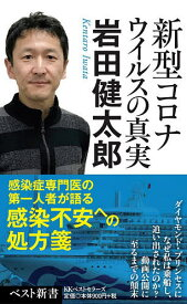 新型コロナウイルスの真実/岩田健太郎【合計3000円以上で送料無料】