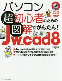パソコン超初心者のための図解でかんたん!Jw_cad 8/中央編集舎【3000円以上送料無料】