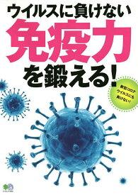 ウイルスに負けない免疫力を鍛える! 新型コロナウイルスにも負けない!【合計3000円以上で送料無料】