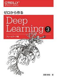 ゼロから作るDeep Learning 3/斎藤康毅【合計3000円以上で送料無料】