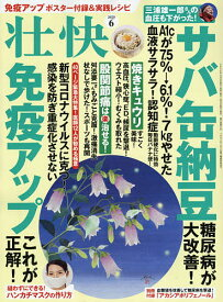 壮快 2020年6月号【雑誌】【合計3000円以上で送料無料】