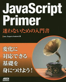 JavaScript Primer 迷わないための入門書/azu/SuguruInatomi【合計3000円以上で送料無料】