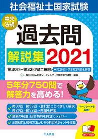 社会福祉士国家試験過去問解説集 2021/日本ソーシャルワーク教育学校連盟【合計3000円以上で送料無料】