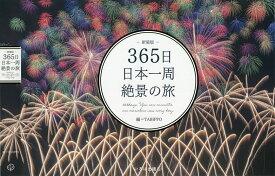 365日日本一周絶景の旅/TABIPPO/旅行【3000円以上送料無料】