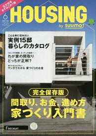 HOUSING by suumo 2020年6月号【雑誌】【合計3000円以上で送料無料】
