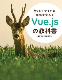 Webデザインの現場で使えるVue.jsの教科書/廣末丈士/遠山恭平【合計3000円以上で送料無料】