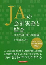 JAの会計実務と監査 会計処理・開示実務編/みのり監査法人【合計3000円以上で送料無料】