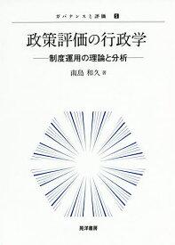 政策評価の行政学 制度運用の理論と分析/南島和久【合計3000円以上で送料無料】