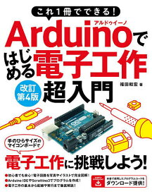これ1冊でできる!Arduinoではじめる電子工作超入門 豊富なイラストで完全図解!/福田和宏【3000円以上送料無料】