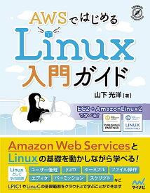AWSではじめるLinux入門ガイド/山下光洋【合計3000円以上で送料無料】