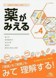 薬がみえる vol.4/医療情報科学研究所【合計3000円以上で送料無料】