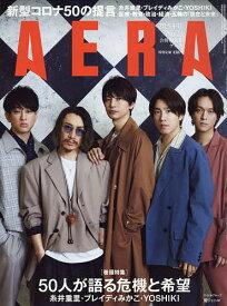 AERA(アエラ) 2020年5月11日号【雑誌】【合計3000円以上で送料無料】