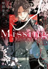 Missing 神隠しの物語/甲田学人【合計3000円以上で送料無料】