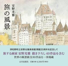 旅の風景/安野光雅【合計3000円以上で送料無料】