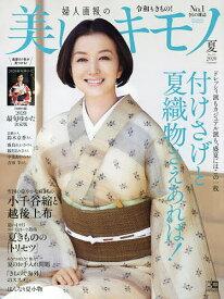美しいキモノ 2020年7月号【雑誌】【合計3000円以上で送料無料】