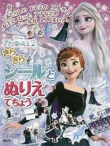 アナと雪の女王2きらきらシールとぬりえてちょう【合計3000円以上で送料無料】