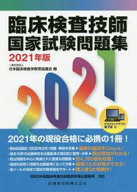 臨床検査技師国家試験問題集 2021年版/日本臨床検査学教育協議会【合計3000円以上で送料無料】