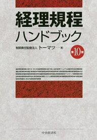 経理規程ハンドブック/トーマツ【3000円以上送料無料】