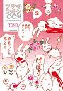 ウサギコットン100% 2/TONO【合計3000円以上で送料無料】