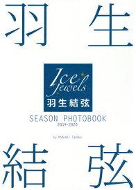羽生結弦SEASON PHOTOBOOK Ice Jewels 2019−2020/田中宣明【合計3000円以上で送料無料】