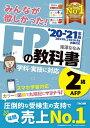 みんなが欲しかった!FPの教科書2級・AFP '20−'21年版/滝澤ななみ【合計3000円以上で送料無料】