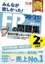 みんなが欲しかった!FPの問題集2級・AFP '20−'21年版/滝澤ななみ【合計3000円以上で送料無料】