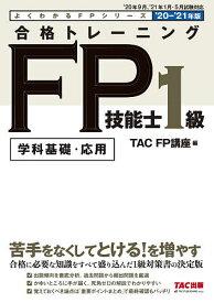 合格トレーニングFP技能士1級 学科基礎・応用 '20−'21年版/TAC株式会社(FP講座)【合計3000円以上で送料無料】
