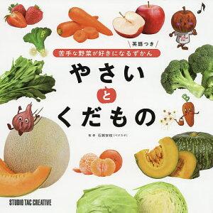 やさいとくだもの 苦手な野菜が好きになるずかん 英語つき/石賀安枝【3000円以上送料無料】