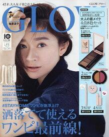 GLOW(グロー) 2020年7月号【雑誌】【合計3000円以上で送料無料】