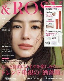 &ROSY(アンドロージー) 2020年7月号【雑誌】【合計3000円以上で送料無料】