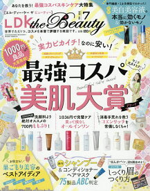 LDK the Beauty 2020年7月号【雑誌】【合計3000円以上で送料無料】