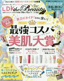 LDK the Beauty mini 2020年7月号 【LDK the Beauty増刊】【雑誌】【合計3000円以上で送料無料】