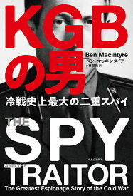 KGB(ケイジービー)の男 冷戦史上最大の二重スパイ/ベン・マッキンタイアー/小林朋則【合計3000円以上で送料無料】
