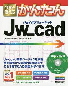 今すぐ使えるかんたんJw_cad/日野眞澄【3000円以上送料無料】