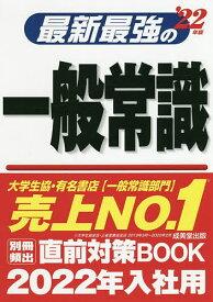 最新最強の一般常識 '22年版【合計3000円以上で送料無料】