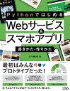 PythonではじめるWebサービス&スマホアプリの書きかた・作りかた 最初はみんなプロトタイプだった!/クジラ飛行机…