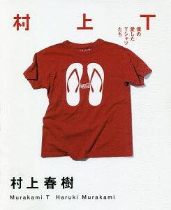 村上T 僕の愛したTシャツたち/村上春樹【合計3000円以上で送料無料】