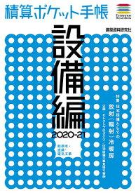 積算ポケット手帳 設備編2020−21【合計3000円以上で送料無料】