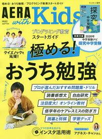 AERA with Kids 2020年7月号【雑誌】【合計3000円以上で送料無料】
