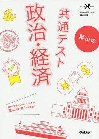 蔭山の共通テスト政治・経済/蔭山克秀【合計3000円以上で送料無料】