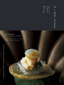 茶と糧菓 喫茶の時間芸術/安藤雅信/溝口実穂【合計3000円以上で送料無料】