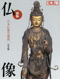 仏像 日本仏像史講義/山本勉【合計3000円以上で送料無料】