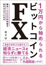1万円から始められるビットコインFX/RYU【3000円以上送料無料】
