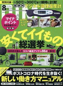 DIME(ダイム) 2020年8月号【雑誌】【合計3000円以上で送料無料】