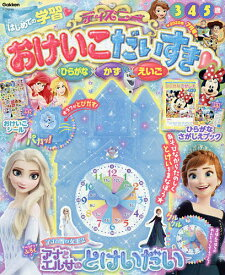 ディズニーおけいこだいすき 2020年7月号【雑誌】【合計3000円以上で送料無料】